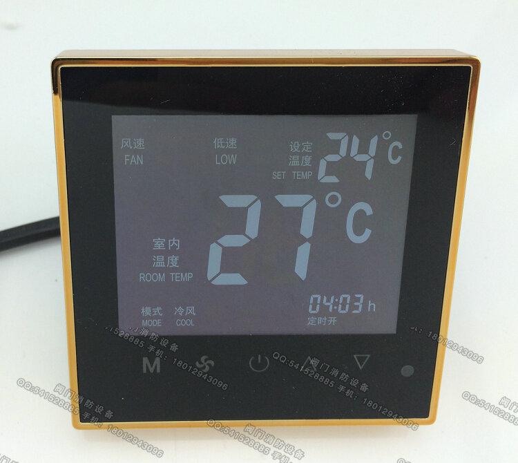 触屏液晶温控器 中央空调触屏温控器 风机盘管 三速开关面板