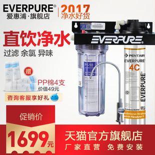 美国爱惠浦净水器 4C高端自来水直饮净水机厨房自来水净水过滤器