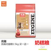 买1送1 幼猫猫粮 优趣猫粮奶糕粮 1.5kg*2 共6斤 猫粮 多省包邮