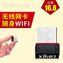 西默M11USB大功率无线网卡信号发射随身wifi接收器台式机笔记本ap