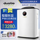 dustie达氏除湿机家用DB01转轮式地下室吸潮器干衣静音卧室抽湿机