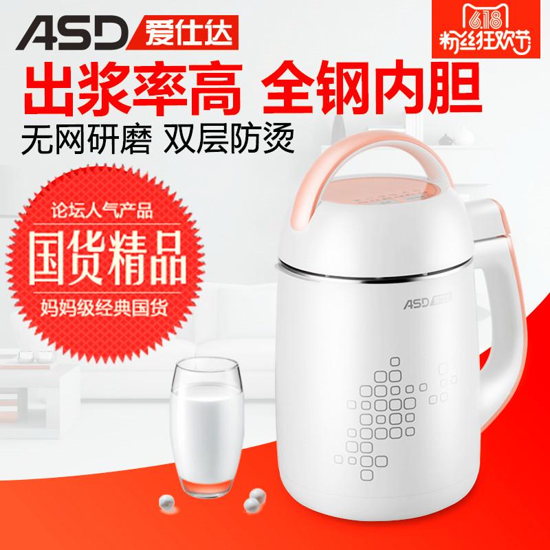 ASD/爱仕达 AS-D1266P 1.2L全自动无网细研磨豆浆机厨房电器正品