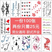[100张]纹身贴男女防水持久韩国小清新性感身体彩绘纹身仿真贴纸