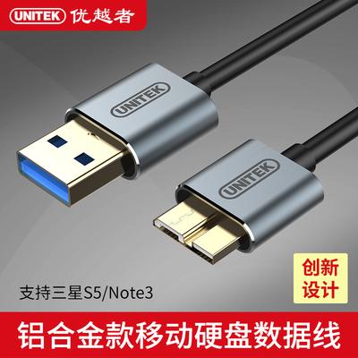 优越者三星S5 note3数据线usb3.0希捷西数东芝移动硬盘连接线