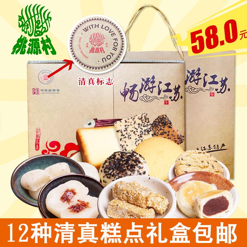 桃源村南京特产礼盒清真零食大礼包江苏传统糕点点心小吃茶点包邮