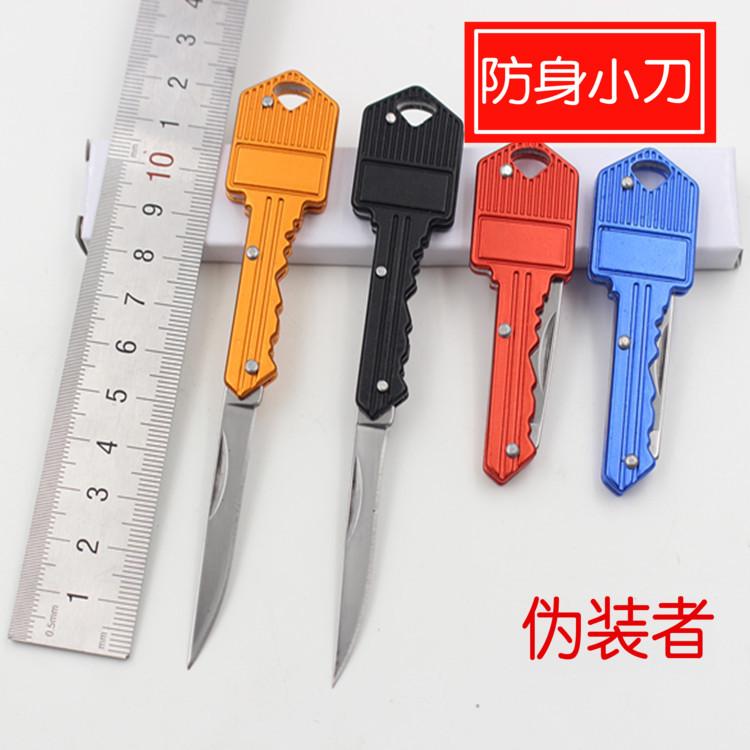 户外多功能迷你钥匙扣刀 便携折叠超锋利小刀 防狼防身刀正品包邮