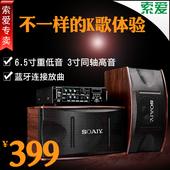 索爱 CK-M3家庭KTV音响套装家用客厅卡拉OK专业功放机音箱设备