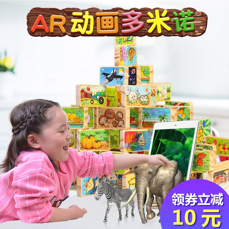 玩具宝宝多米诺奇特女孩周岁积木益智AR男孩儿童