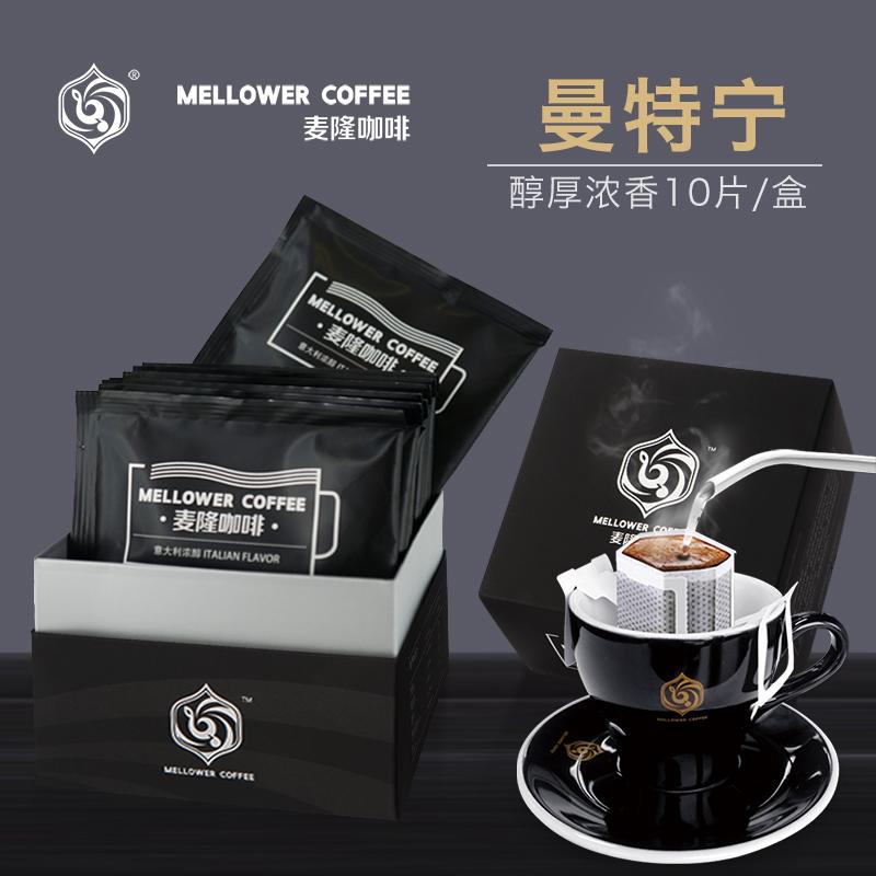 现磨黑咖啡 滤泡挂耳包曼特宁盒装 麦隆现磨挂耳咖啡