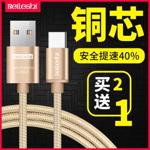 华为P9小米5/4C/4smax2乐视手机1s 2魅族pro6type-c数据线充电线