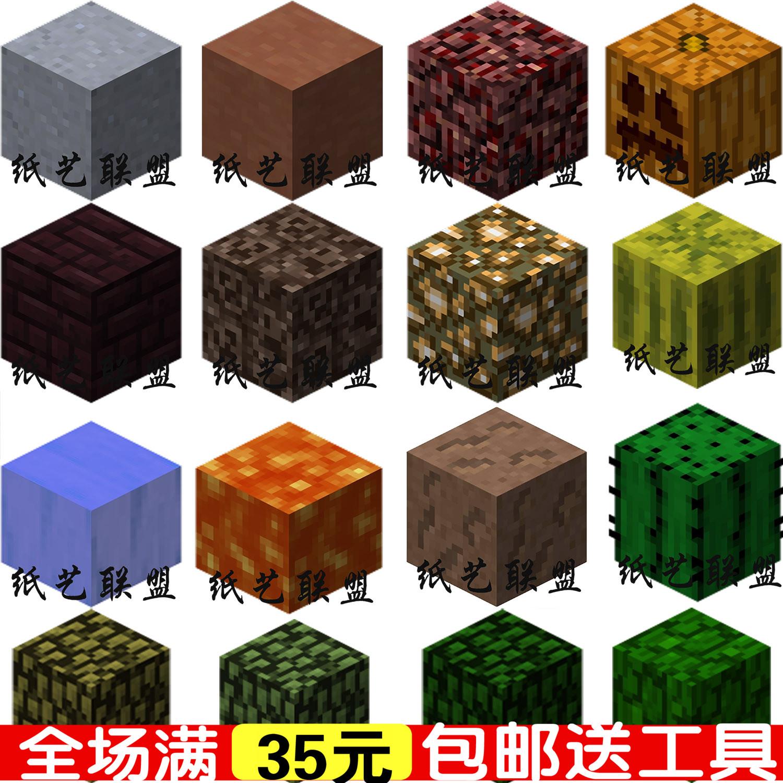 Minecraft我的世界周边玩具纸模型方块大全手工制作 6*6*6厘米 ⑥