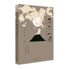 落花一瞬:日本人的精神底色 以花道、茶道、俳道、武士道为题,讨论日本人对美和生死的领悟 中信出版社图书 畅销书 正版书籍