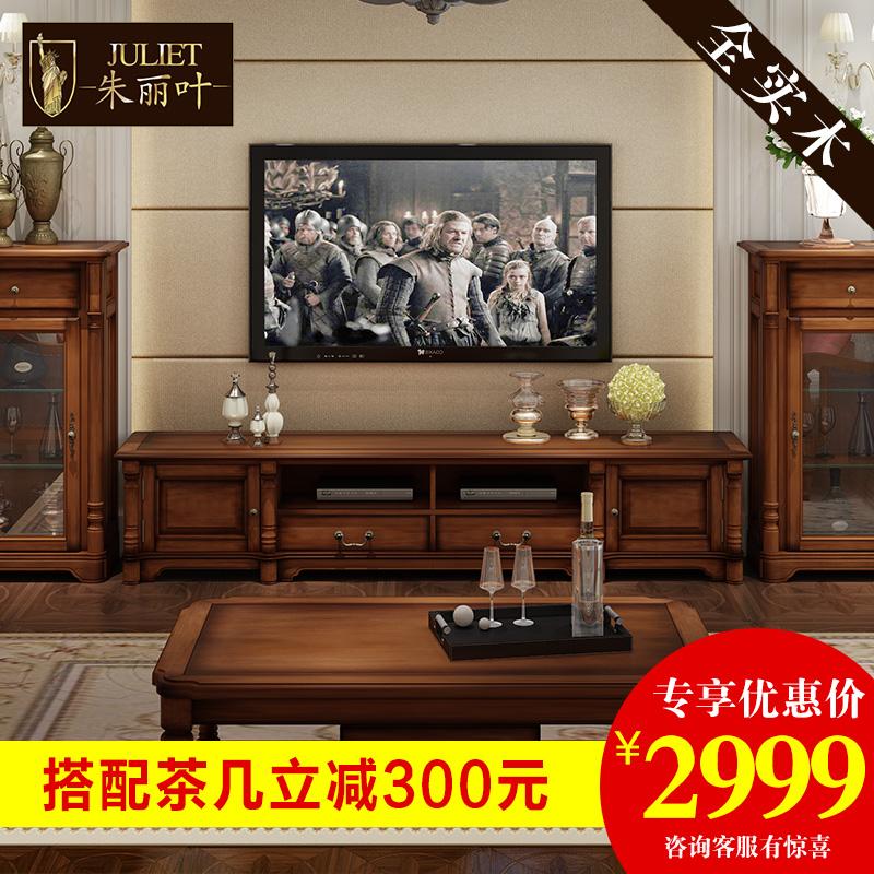 朱丽叶家具 纯实木美式电视柜