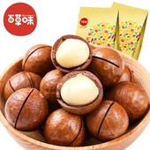 【百草味-夏威夷果218gx2袋】零食坚果干果小吃奶油味送开口器