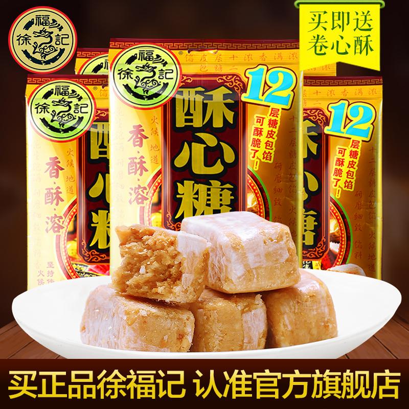 徐福记-酥心糖328gx4袋 婚庆糖果脆皮糖(混合促销装)喜糖批发