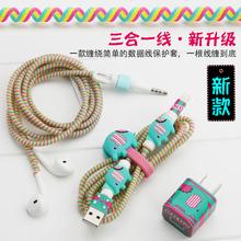 数据线保护套iphone充电器保护线手机保护绳苹果耳机绕线器缠线器