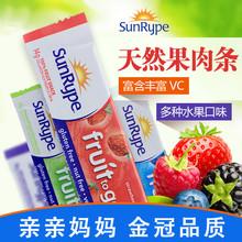 加拿大SunRype天然水果果肉条果丹皮补VC 进口宝宝婴儿童零食