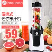 韩伟 20J2便携迷你榨汁机家用多功能全自动果汁机果蔬学生榨汁杯