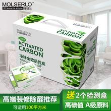 蔓诗兰 竹炭包 活性炭包 装修除甲醛 新房除味去甲醛炭包 竹碳包