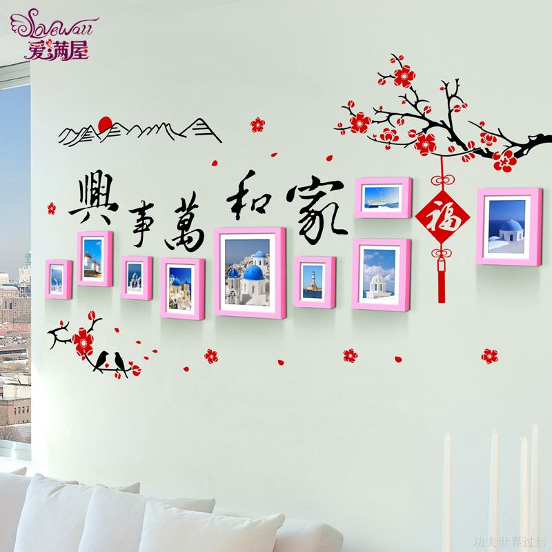 多框异形现代中式会客室照片墙创意装饰组合相框