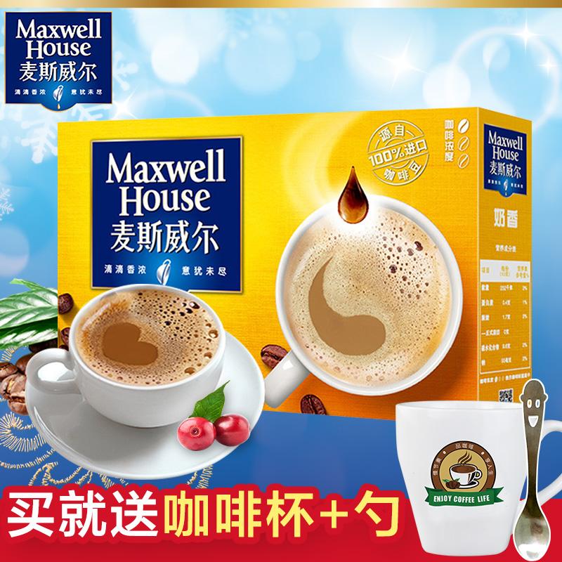 咖啡速溶盒装三合一 咖啡麦斯威尔