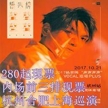 杨宗纬上海演唱会现票好位置 2017杨宗纬上海合肥演唱会门票