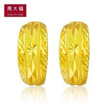 周大福珠宝蛇肚足金黄金耳环(工费:58计价)F152585