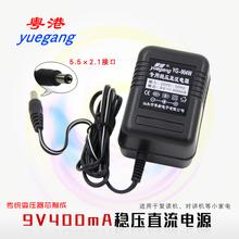 专用稳压直流电源适配器 9V0.4A变压器电源 9V400mA 904W 粤港YG