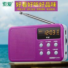索爱 S-91老人插卡音箱收音机便携式迷你小音响听广播听戏扩音器