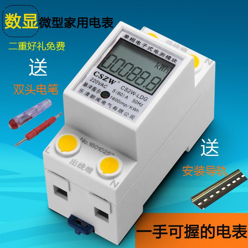 电表单项电表电子式电能表