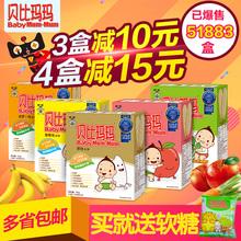 磨牙饼干宝宝儿童辅食磨牙棒宝宝零食多省 包邮 贝比玛玛米饼 旺旺