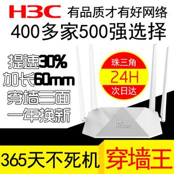 无线路由器穿墙王H3C家用电信宽带高速光纤稳定4天线放大智能WIFI