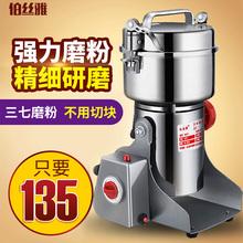 伯丝雅800克中药粉碎机五谷杂粮磨粉机打粉机超细家用小型研磨机