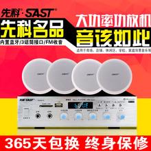 SAST/先科 WY5015天花吸顶喇叭吊顶音响套装定压功放背景音乐广播