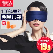 南极人双面真丝眼罩睡眠遮光透气男女通用睡觉护眼罩桑蚕丝送耳塞