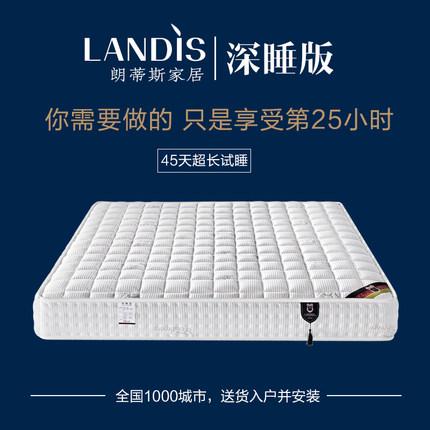 朗蒂斯乳胶床垫怎么样,使用感受