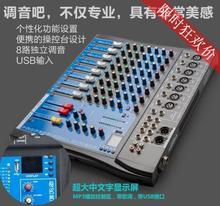 12路效果舞台婚庆演出蓝牙录音混响调音台均衡器USB 声艺专业4