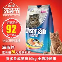 SANPO珍宝猫粮10kg喜多鱼猫粮20斤猫舍去毛球流浪猫猫粮