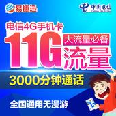 电信4G手机卡号码卡电话卡纯上网流量卡0月租电信手机卡全国通用