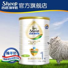 西谱绵羊奶粉P系列1段120g罐opo亲体双益配方新生婴儿羊奶粉一段