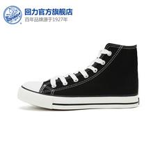 回力 经典秋季男鞋女鞋纯色高帮情侣休闲潮流百搭帆布鞋 WXY-473T