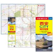 大对开西安地图 包邮 官方正品 西安交通旅游地图 铜版纸 附赠西安公交线路速查手册 2017西安CITY城市地图西安地图