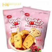 【天猫超市】卜珂 蔓越莓曲奇饼干200g*2 饼干糕点休闲零食品