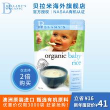 进口贝拉米有机婴儿米粉米糊宝宝辅食 125g 4个月以上【2倍购买】