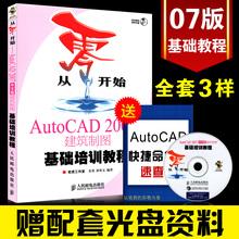 cad2007教程书籍AutoCAD2007中文版软件安装教程从入门到精通autocad建筑工程制图三维设计书新手自学教材附光盘视频教学