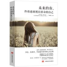 青春励志书籍畅销书 文学小说未来的你,终将感谢现在拼命的自己 人生哲理处世智慧社交心理学不惧前行将来的你只是看起来很努力