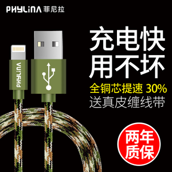 phylina iPhone6数据线5
