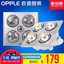 欧普照明灯暖浴霸三合一集成吊顶嵌入式卫生间浴室多功能取暖器