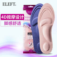 ELEFT 4D行走鞋垫运动减震透气吸汗防臭保暖鞋垫男女 舒适得上瘾