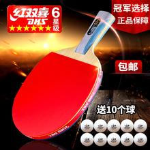 六星乒乓球拍红双喜正品狂飙王ppq乒乓球拍成品拍底板6星横拍直拍